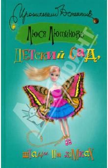 Детский сад, штаны на лямках - Люся Лютикова