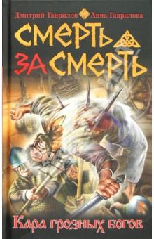 Купить Гаврилов, Гаврилова: Смерть за смерть. Кара грозных богов ISBN: 978-5-699-57882-5