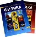 Шахмаев, Дик, Бунчук: Физика. 7 класс. В 2-х частях. Часть 1: Учебник. Часть 2: Задачник