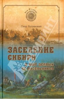 Заселение Сибири и быт первых ее насельников - Петр Буцинский
