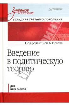 Купить Введение в политическую теорию. Учебное пособие для бакалавров ISBN: 978-5-496-00048-2