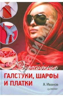 Элегантные галстуки, шарфы и платки - А. Иванов