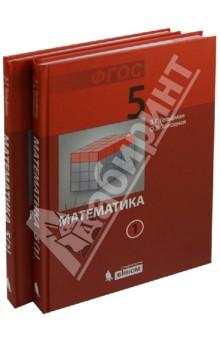 Математика. Учебник для 5 класса. В 2-х частях. ФГОС - Гельфман, Холодная