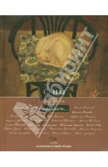 Купить Антология сетевой поэзии. Сны о чем то большем... ISBN: 978-5-903463-81-7
