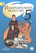 Шпикалова, Неретина, Ершова: Изобразительное искусство. 5 класс. Учебник для общеобразовательных учреждений. ФГОС