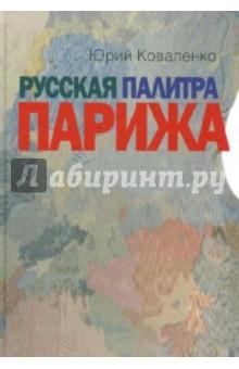Русская палитра Парижа: беседы с художниками - Юрий Коваленко