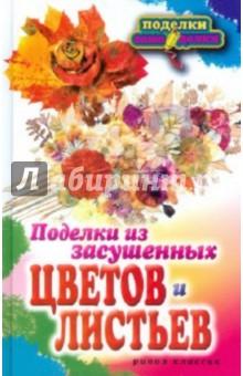 Поделки из засушенных цветов и листьев - Татьяна Плотникова