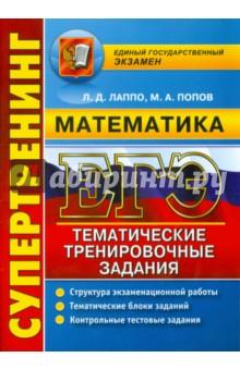 Купить Лаппо, Попов: ЕГЭ. Математика. Тематические тренировочные задания