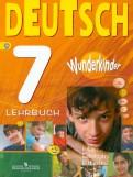 Радченко, Хебелер, Конго: Немецкий язык. 7 класс. Учебник. ФГОС