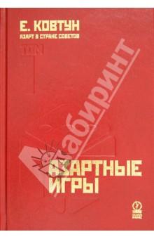 Азарт в Стране Советов. В 3-х томах. Том 1. Азартные игры