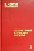 Евгений Ковтун: Азарт в Стране Советов. В 3х томах. Том 3. Государственная карточная монополия