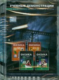 Физика. 10-11 классы. Учебные демонстрации с подробными комментариями (DVD) обложка книги