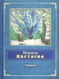 Марина Цветаева - Лирика обложка книги