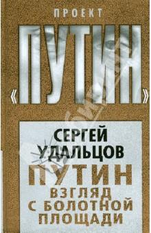 Путин. Взгляд с Болотной площади - Сергей Удальцов