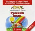 Андрианова, Илюхина: Русский язык. 1 класс. Электронный учебник. ФГОС (CD)