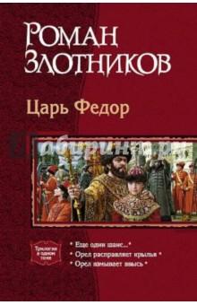Царь Федор (трилогия)