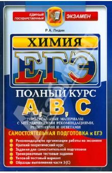 ЕГЭ. Химия. Самостоятельная подготовка к ЕГЭ - Ростислав Лидин