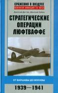 Дегтев, Зубов: Стратегические операции люфтваффе. От Варшавы до Москвы. 19391941