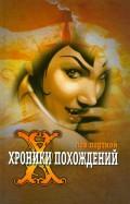 Лев Портной: Хроники похождений