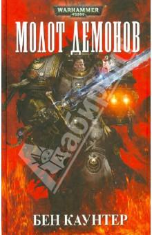 Купить Бен Каунтер: Молот демонов ISBN: 978-5-91878-039-8