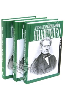 Записки и дневник. В 3-х томах