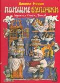 Даниил Норин - Поющие булочки. Маленькие сказки и истории обложка книги