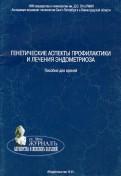 Баранов, Иващенко, Швед: Генетические аспекты профилактики и лечения эндометриоза. Пособие для врачей