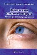 Бржеский, Астахов, Кузнецова: Заболевания слезного аппарата. Пособие для практикующих врачей