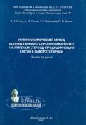Потин, Гзгзян, Иоселиани: Иммунохимический метод количественного определения антител к тестикулярному антигену в сыворотке кр.