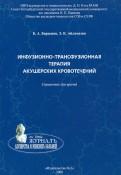 Барышев, Айламазян: Инфузионнотрасфузионная терапия акушерских кровотечений. Справочник для врачей