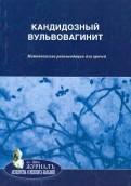 Савичева, Соколовский, Кисина: Кандидозный вульвовагинит. Методические рекомендации для врачей