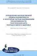 Баранов, Иващенко, Глотов: Определение наследственной предрасположенности к некоторым частым заболеваниям при беременности