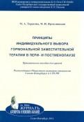 Тарасова, Ярмолинская: Принципы индивидуального выбора гормональной заместительной терапии в пери и постменопаузе