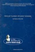 Коршунов, Сазыкина: Пролапс тазовых органов у женщин. Пособие для врачей