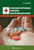 Изяслав Лапин: Психологические помехи фармакотерапии