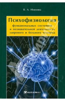 Психофизиология функциональных состояний и познавательной деятельности здорового и больного человека - Валентина Илюхина
