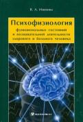 Валентина Илюхина: Психофизиология функциональных состояний и познавательной деятельности здорового и больного человека