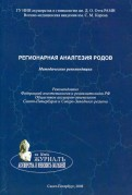Андреенко, Коростелев, Пантелеев: Регионарная аналгезия родов. Методические рекомендации