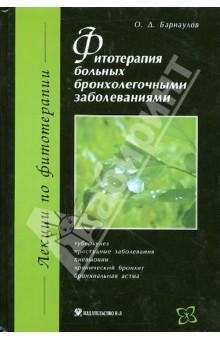 Фитотерапия больных бронхолегочными заболеваниями - Олег Барнаулов