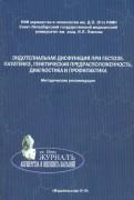 Мозговая, Иващенко, Малышева: Эндотелиальная дисфункция при гестозе. Патогенез, генетическая предрасположенность, диагностика
