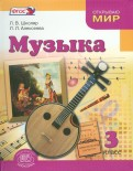 Школяр, Алексеева: Музыка. 3 класс. Учебник для общеобразовательных учреждений. ФГОС