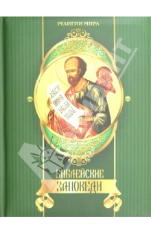 Библейские заповеди - Александр Кожевников