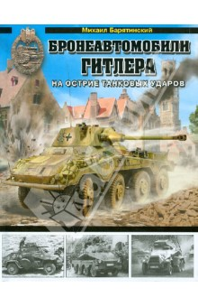 Бронеавтомобили Гитлера. На острие танковых ударов - Михаил Барятинский