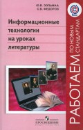 Ээльмаа, Федоров - Информационные технологии на уроках литературы. Пособие для учителей. ФГОС обложка книги