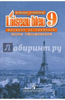 Французский язык. Второй иностранный язык. Книга для учителя. 9 класс - Селиванова, Шашурина