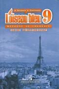 Селиванова, Шашурина: Французский язык. Второй иностранный язык. 9 класс. Книга для учителя
