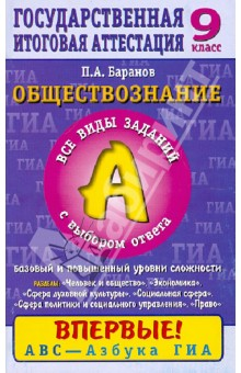Обществознание. 9 класс. Часть 1(А): Все виды заданий с выбором ответа: Баз и повыш уровни сложности - Петр Баранов