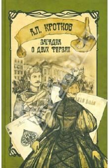 Загадка о двух ферзях - Антон Кротков