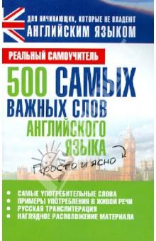 Купить Сергей Матвеев: 500 самых важных слов английского языка ISBN: 978-5-17-069983-4
