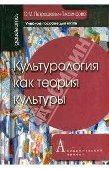 Культурология как теория культуры: учебное пособие для вузов - Ольга Петрашкевич-Тихомирова